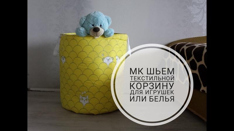 МК Текстильная корзина для игрушек или белья шьем сами
