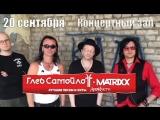 Глеб Самойлов и группа The Matrixx