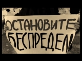 Валерий Шунт - Беспредел