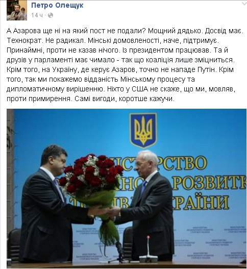 """""""Препятствия не позволяют реализовать задуманное"""", - еще один зам Абромавичуса - Нефедов уходит в отставку - Цензор.НЕТ 8231"""