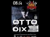 Розыгрыш 2 билетов на концерт группы Otto Dix