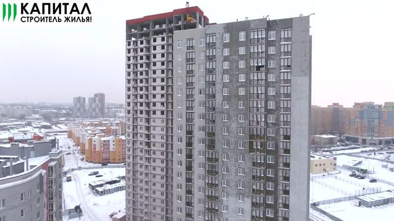 Семейный квартал Петра и Февронии на Солотчинском шоссе .Ход строительства - Январь 2019.Капитал-строитель жилья!
