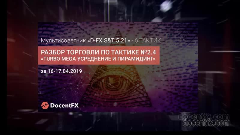 Обзор за 16-17.04.2019 мультисоветник D-fx S-T5.21 taktika2 4 в погоне за 42