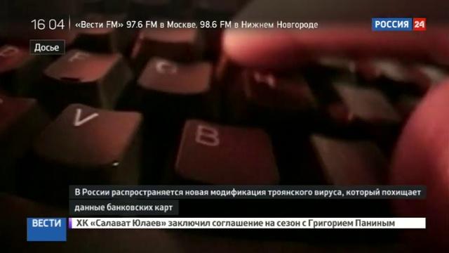 Новости на Россия 24 • Новый вирус похищает данные с карт россиян