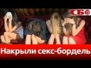 Под Минском накрыли секс вечеринку - видео из борделя