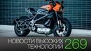 Новости высоких технологий 269: электрический Harley Davidson и гибкий смартфон Samsung    Hi-News