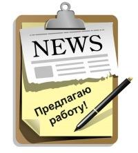 Работа Для-Студентов, 1 января , Одесса, id176379606
