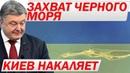Бермудский треугольник: Киев накаляет обстановку в Черном море