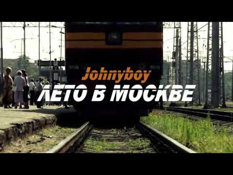 Johnyboy - Лето в Москве