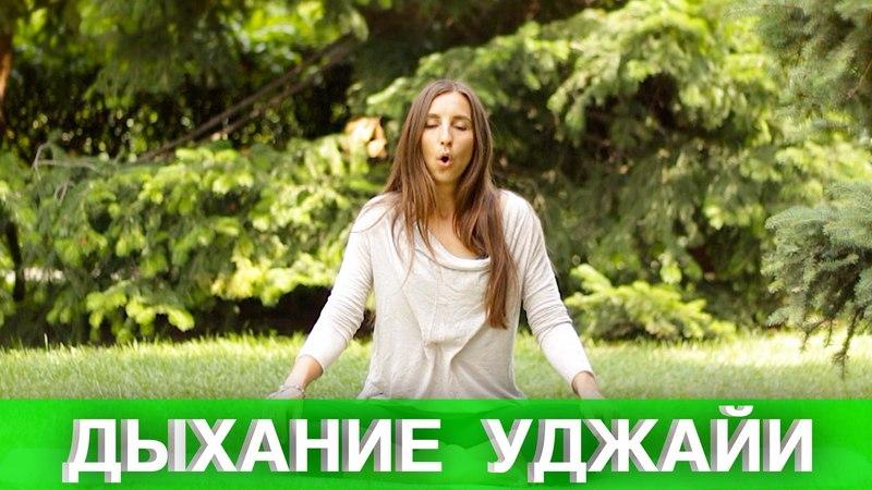 Дыхание уджайи. Освоение Победоносного дыхания в йоге