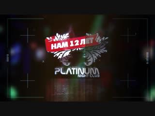 Platinum Night Club: 12 Years