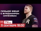 Прямой эфир с Владимиром Минеевым на FNG TV LIVE!