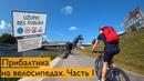 Прибалтика на велосипедах: Вильнюс, Клайпеда и Ужупис