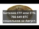 Биткоин ETF или ETN 766 649 BTC кошельков за август Прогноз биткоин доллар