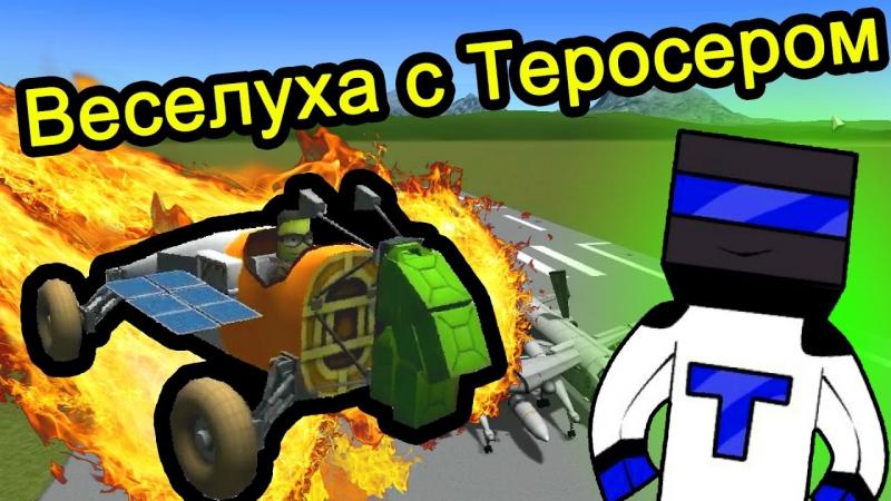 Kerbal Space Program (KSP) - Мультиплеер с Теросером