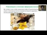 Ольга Комарова . Революция в лечении эфирными маслами! 29.10.16