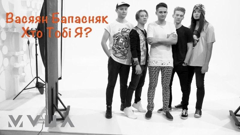 Васяян Бапасняк – Хто Тобі Я? (офіційне лірик-відео)