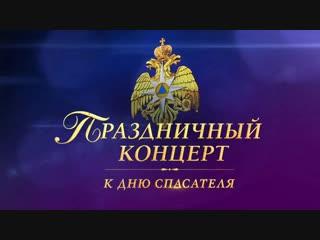 Праздничный концерт к Дню спасателя. Анонс