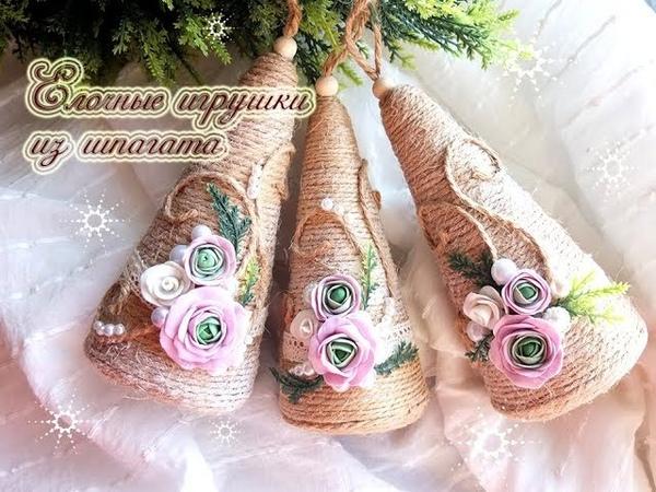 Елочные игрушки из шпагата мастер класс/новогодний декор своими руками/Christmas Decor/