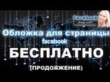 Фейсбук страница. Как создать обложку с графическими элементами для страницы Facebook