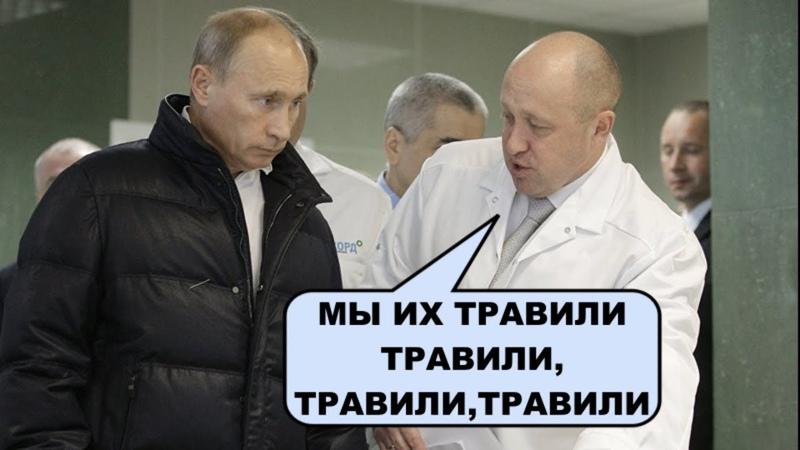 Новое расследование о кремлевском поваре