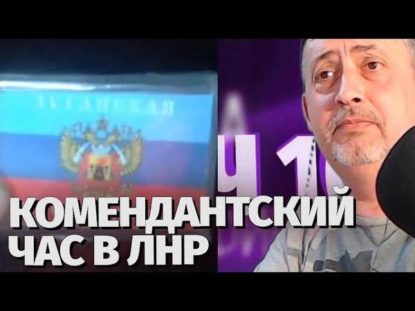 КОМЕНДАНТСКИЙ ЧАС ЛНР   мужской канал школа жизни ошибки мужчин