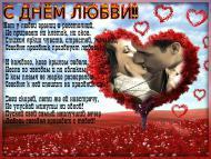 С днём любви 15 августа