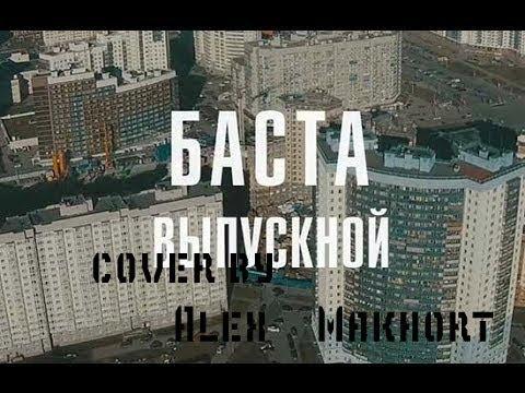 Баста- Выпускной (Медлячок)- кавер