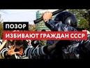 Росгвардия избивают граждан КПРФ Навальный и прочие Проститутки Путина не дают донести правду