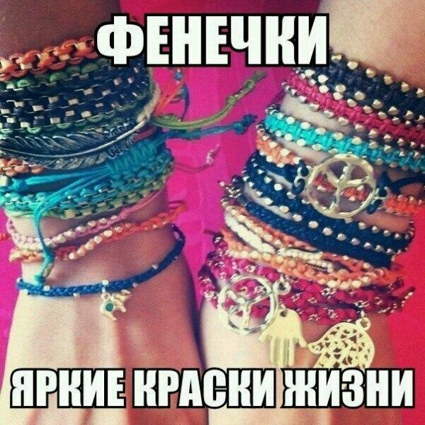 Фенечки + ✦