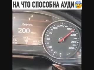 До какой максимальной скорости, ты разгонял свой автомобиль?