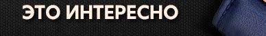 vk.com/pages?oid=-59986826&p=%D0%AD%D1%82%D0%BE_%D0%B8%D0%BD%D1%82%D0%B5%D1%80%D0%B5%D1%81%D0%BD%D0%BE