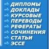 ДИССЕРТАЦИИ, БИЗНЕС ПЛАНЫ, ДИПЛОМЫ, КУРСОВАЯ