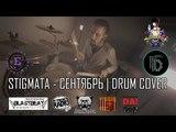 Stigmata - Сентябрь (Drum Cover by Grif)