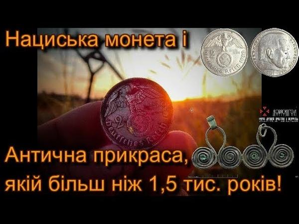 Літні ПокоПушки. Нациська монета і антична реліквія, якій більше 1,5 тис. років. Коп 2018.