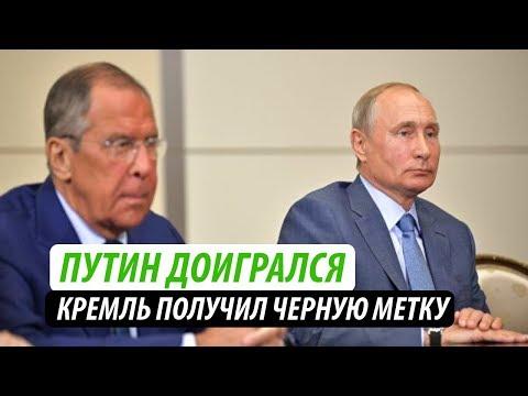Путин доигрался. Кремль получил черную метку