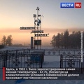 ВЕСТИ.ru РОССИЯ 24 on Instagram Оймякон
