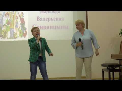 Сливницын Александр и Надежда Валерьевна май 2018 г ДШИ №!