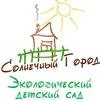 """Экологический Детский Сад """"Солнечный Город"""""""