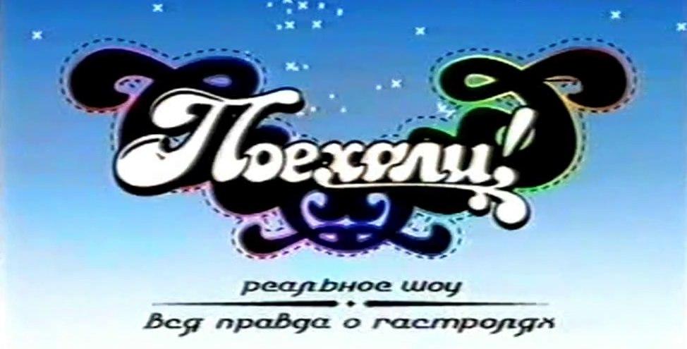 """Поехали! (Муз-ТВ, 2003) Группа """"Мумий Тролль"""""""