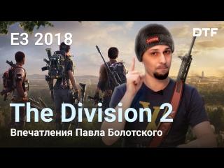 Tom Clancy's The Division 2 — первые впечатления