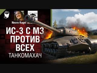 ИС-3 с МЗ против ВСЕХ - Танкомахач №97 - от ARBUZNY и Necro Kugel
