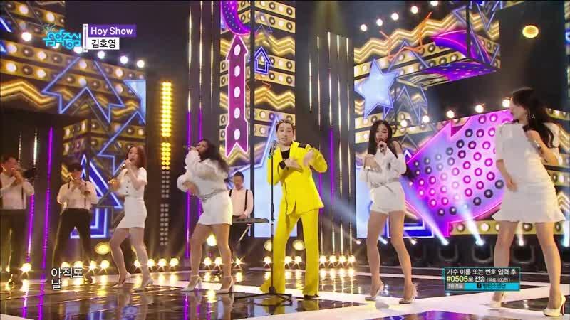 Kim Ho Yeong - Hoy Show @ Music Core 190525