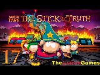 Прохождение South Park: The Stick of Truth [Южный Парк: Палка Истины] - Часть 17 (Эмбрион-нацист)