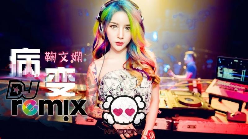 鞠文娴 - 病变 Bing Bian ft. Deepain DJ Remix【舞曲   女声版】超劲爆 🔥『傷感女聲版』