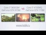 Сравнение процессоров Intel Core 3-го и 4-го поколений и видеокарт GTX 675MX и GTX 770M