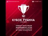 Жеребьёвка турнира на «Кубок «Рубина»
