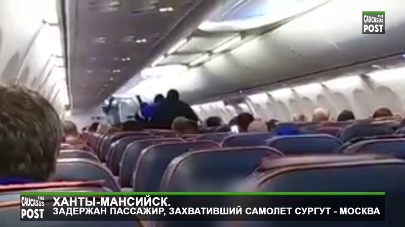 Задержан пассажир, пытавшийся угнать самолет Сургут Москва