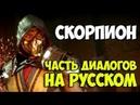 MK 11 Скорпион диалоги на Русском с презентации игры субтитры