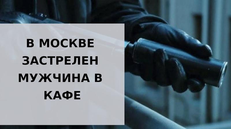 В Москве застрелен мужчина в кафе Видео